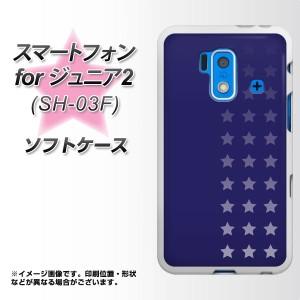 スマートフォン for ジュニア2 SH-03F TPU ソフトケース / やわらかカバー【IB911 スターライン 素材ホワイト】 UV印刷 (スマートフォン