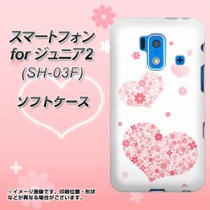 スマートフォン for ジュニア2 SH-03F TPU ソフトケース / やわらかカバー【SC824 ピンクのハート 素材ホワイト】 UV印刷 (スマートフォ