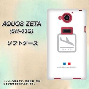 docomo AQUOS ZETA SH-03G TPU ソフトケース / やわらかカバー【550 AIR-Line-着陸 素材ホワイト】 UV印刷 (アクオス ゼータ/SH03G用)