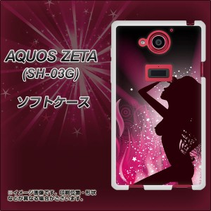 docomo AQUOS ZETA SH-03G TPU ソフトケース / やわらかカバー【636 ダンサー 素材ホワイト】 UV印刷 (アクオス ゼータ/SH03G用)