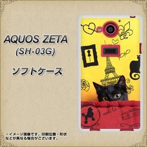 docomo AQUOS ZETA SH-03G TPU ソフトケース / やわらかカバー【686 パリの子猫 素材ホワイト】 UV印刷 (アクオス ゼータ/SH03G用)
