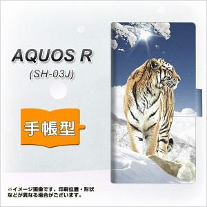 メール便送料無料 AQUOS R SH-03J 手帳型スマホケース 【 793 雪山の虎 】横開き (アクオスR SH-03J/SH03J用/スマホケース/手帳式)