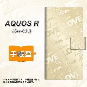 メール便送料無料 AQUOS R SH-03J 手帳型スマホケース 【 SC840 エンボス風LOVEリンク(ヌーディーベージュ) 】横開き (アクオスR SH-03J/
