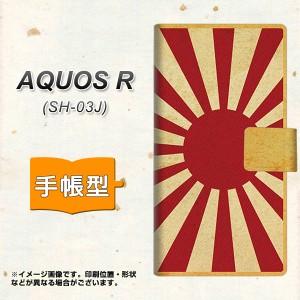 メール便送料無料 AQUOS R SH-03J 手帳型スマホケース 【 SC856 旭日旗 ビンテージ 】横開き (アクオスR SH-03J/SH03J用/スマホケース/手