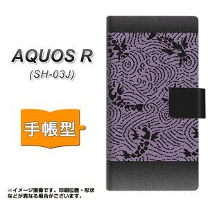 メール便送料無料 AQUOS R SH-03J 手帳型スマホケース 【 YA946 和猫02 】横開き (アクオスR SH-03J/SH03J用/スマホケース/手帳式)