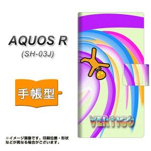 メール便送料無料 AQUOS R SH-03J 手帳型スマホケース 【 YB878 ピクトマン09 】横開き (アクオスR SH-03J/SH03J用/スマホケース/手帳式)