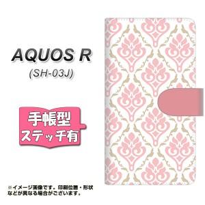 メール便送料無料 AQUOS R SH-03J 手帳型スマホケース 【ステッチタイプ】 【 SC909 ダマスク柄 ペールトーン(ピンク) 】横開き (アクオ