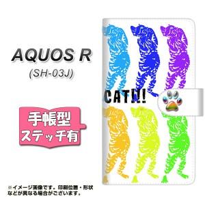 メール便送料無料 AQUOS R SH-03J 手帳型スマホケース 【ステッチタイプ】 【 YE876 らぶねこ07 】横開き (アクオスR SH-03J/SH03J用/ス