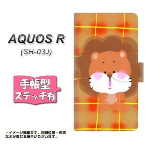 メール便送料無料 AQUOS R SH-03J 手帳型スマホケース 【ステッチタイプ】 【 YF821 らいおん 】横開き (アクオスR SH-03J/SH03J用/スマ