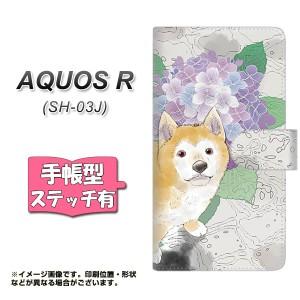 メール便送料無料 AQUOS R SH-03J 手帳型スマホケース 【ステッチタイプ】 【 YJ007 柴犬 和 あじさい 】横開き (アクオスR SH-03J/SH03J