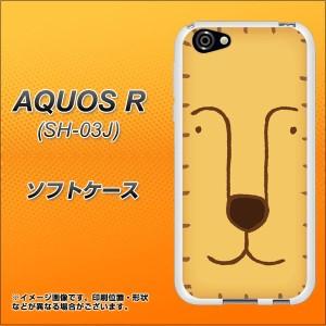 AQUOS R SH-03J TPU ソフトケース / やわらかカバー【356 らいおん 素材ホワイト】(アクオスR SH-03J/SH03J用)