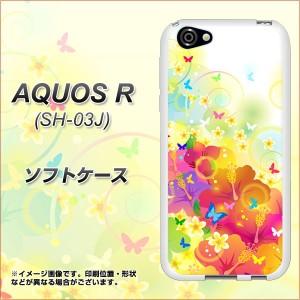 AQUOS R SH-03J TPU ソフトケース / やわらかカバー【647 ハイビスカスと蝶 素材ホワイト】(アクオスR SH-03J/SH03J用)