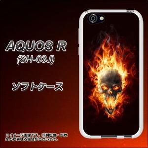AQUOS R SH-03J TPU ソフトケース / やわらかカバー【649 燃え上がるドクロ 素材ホワイト】(アクオスR SH-03J/SH03J用)