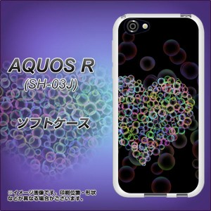 AQUOS R SH-03J TPU ソフトケース / やわらかカバー【VA837 闇に浮くハート 素材ホワイト】(アクオスR SH-03J/SH03J用)