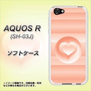 AQUOS R SH-03J TPU ソフトケース / やわらかカバー【VA838 やさしさを形にしたら 素材ホワイト】(アクオスR SH-03J/SH03J用)