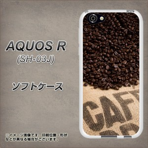 AQUOS R SH-03J TPU ソフトケース / やわらかカバー【VA854 コーヒー豆 素材ホワイト】(アクオスR SH-03J/SH03J用)