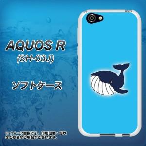 AQUOS R SH-03J TPU ソフトケース / やわらかカバー【VA947 クジラ 素材ホワイト】(アクオスR SH-03J/SH03J用)