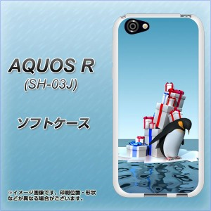 AQUOS R SH-03J TPU ソフトケース / やわらかカバー【XA805 人気者は辛い… 素材ホワイト】(アクオスR SH-03J/SH03J用)