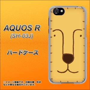 AQUOS R SH-03J ハードケース / カバー【356 らいおん 素材クリア】(アクオスR SH-03J/SH03J用)