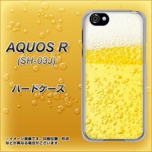 AQUOS R SH-03J ハードケース / カバー【450 生ビール 素材クリア】(アクオスR SH-03J/SH03J用)