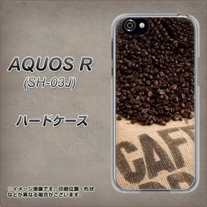 AQUOS R SH-03J ハードケース / カバー【VA854 コーヒー豆 素材クリア】(アクオスR SH-03J/SH03J用)