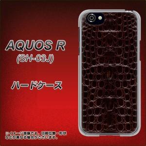 AQUOS R SH-03J ハードケース / カバー【VA966 レザー ワニ ダークパープル 素材クリア】(アクオスR SH-03J/SH03J用)