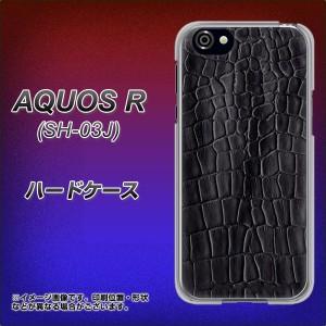 AQUOS R SH-03J ハードケース / カバー【VA967 レザー ワニ ブラック 素材クリア】(アクオスR SH-03J/SH03J用)