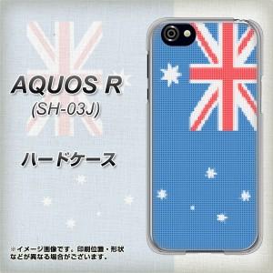 AQUOS R SH-03J ハードケース / カバー【VA973 オーストラリア ステッチ風 素材クリア】(アクオスR SH-03J/SH03J用)