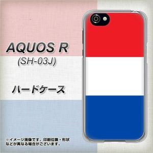 AQUOS R SH-03J ハードケース / カバー【VA975 オランダ 素材クリア】(アクオスR SH-03J/SH03J用)