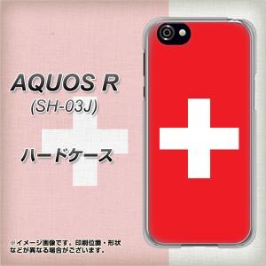 AQUOS R SH-03J ハードケース / カバー【VA977 スイス 素材クリア】(アクオスR SH-03J/SH03J用)