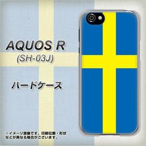 AQUOS R SH-03J ハードケース / カバー【VA978 スウェーデン 素材クリア】(アクオスR SH-03J/SH03J用)