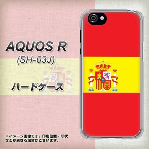 AQUOS R SH-03J ハードケース / カバー【VA979 スペイン 素材クリア】(アクオスR SH-03J/SH03J用)