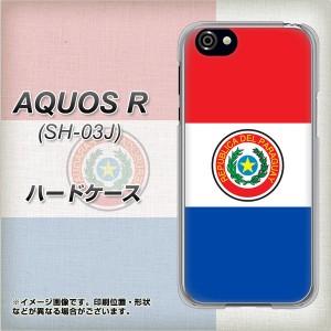 AQUOS R SH-03J ハードケース / カバー【VA982 パラグアイ 素材クリア】(アクオスR SH-03J/SH03J用)