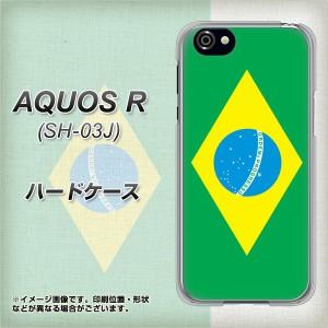 AQUOS R SH-03J ハードケース / カバー【VA983 ブラジル 素材クリア】(アクオスR SH-03J/SH03J用)
