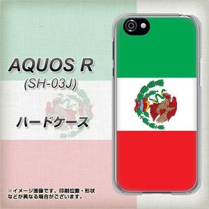AQUOS R SH-03J ハードケース / カバー【VA986 メキシコ 素材クリア】(アクオスR SH-03J/SH03J用)