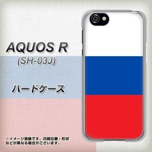 AQUOS R SH-03J ハードケース / カバー【VA988 ロシア 素材クリア】(アクオスR SH-03J/SH03J用)