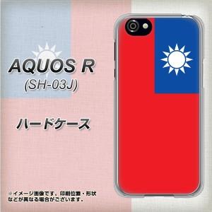AQUOS R SH-03J ハードケース / カバー【VA990 台湾 素材クリア】(アクオスR SH-03J/SH03J用)