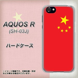 AQUOS R SH-03J ハードケース / カバー【VA991 中国 素材クリア】(アクオスR SH-03J/SH03J用)