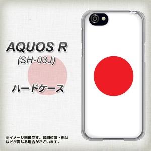 AQUOS R SH-03J ハードケース / カバー【VA992 日本 素材クリア】(アクオスR SH-03J/SH03J用)