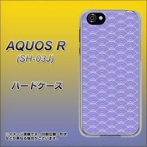 AQUOS R SH-03J ハードケース / カバー【VA995 和柄 青海波 ブルー 素材クリア】(アクオスR SH-03J/SH03J用)