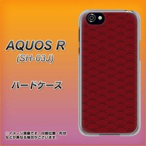 AQUOS R SH-03J ハードケース / カバー【VA997 和柄 青海波 レッド×ブラック 素材クリア】(アクオスR SH-03J/SH03J用)