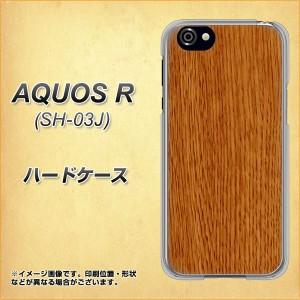 AQUOS R SH-03J ハードケース / カバー【VA998 木目 ライトブラウン 素材クリア】(アクオスR SH-03J/SH03J用)