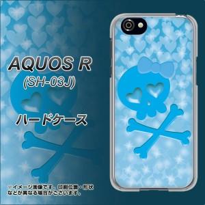 AQUOS R SH-03J ハードケース / カバー【VA999 ハートのドクロ ブルー 素材クリア】(アクオスR SH-03J/SH03J用)