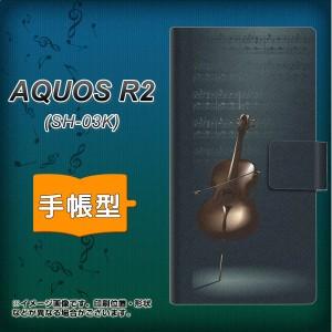 メール便送料無料 docomo AQUOS R2 SH-03K 手帳型スマホケース 【 441 楽譜 】横開き (docomo アクオス R2 SH-03K/SH03K用/スマホケース/
