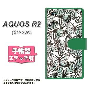 メール便送料無料 docomo AQUOS R2 SH-03K 手帳型スマホケース 【ステッチタイプ】 【 SC902 ガーデンバタフライ グリーン 】横開き (doc