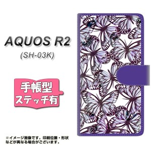 メール便送料無料 docomo AQUOS R2 SH-03K 手帳型スマホケース 【ステッチタイプ】 【 SC903 ガーデンバタフライ パープル 】横開き (doc