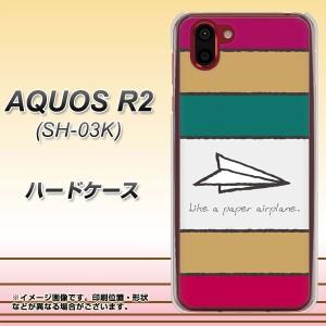 c1675b98f9 docomo AQUOS R2 SH-03K ハードケース / カバー【IA809 かみひこうき 素材