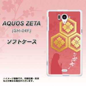AQUOS ZETA SH-04F TPU ソフトケース / やわらかカバー【AB822 お市の方 素材ホワイト】 UV印刷 (アクオス ゼータ/SH04F用)