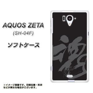 AQUOS ZETA SH-04F TPU ソフトケース / やわらかカバー【IB915 魂 素材ホワイト】 UV印刷 (アクオス ゼータ/SH04F用)