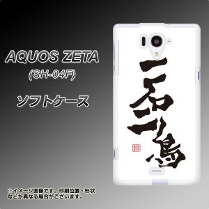 AQUOS ZETA SH-04F TPU ソフトケース / やわらかカバー【OE844 一石二鳥 素材ホワイト】 UV印刷 (アクオス ゼータ/SH04F用)